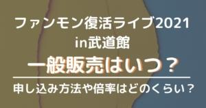 ファンモン復活ライブ2021武道館一般販売はいつ?申し込み方法や倍率はどのくらい?